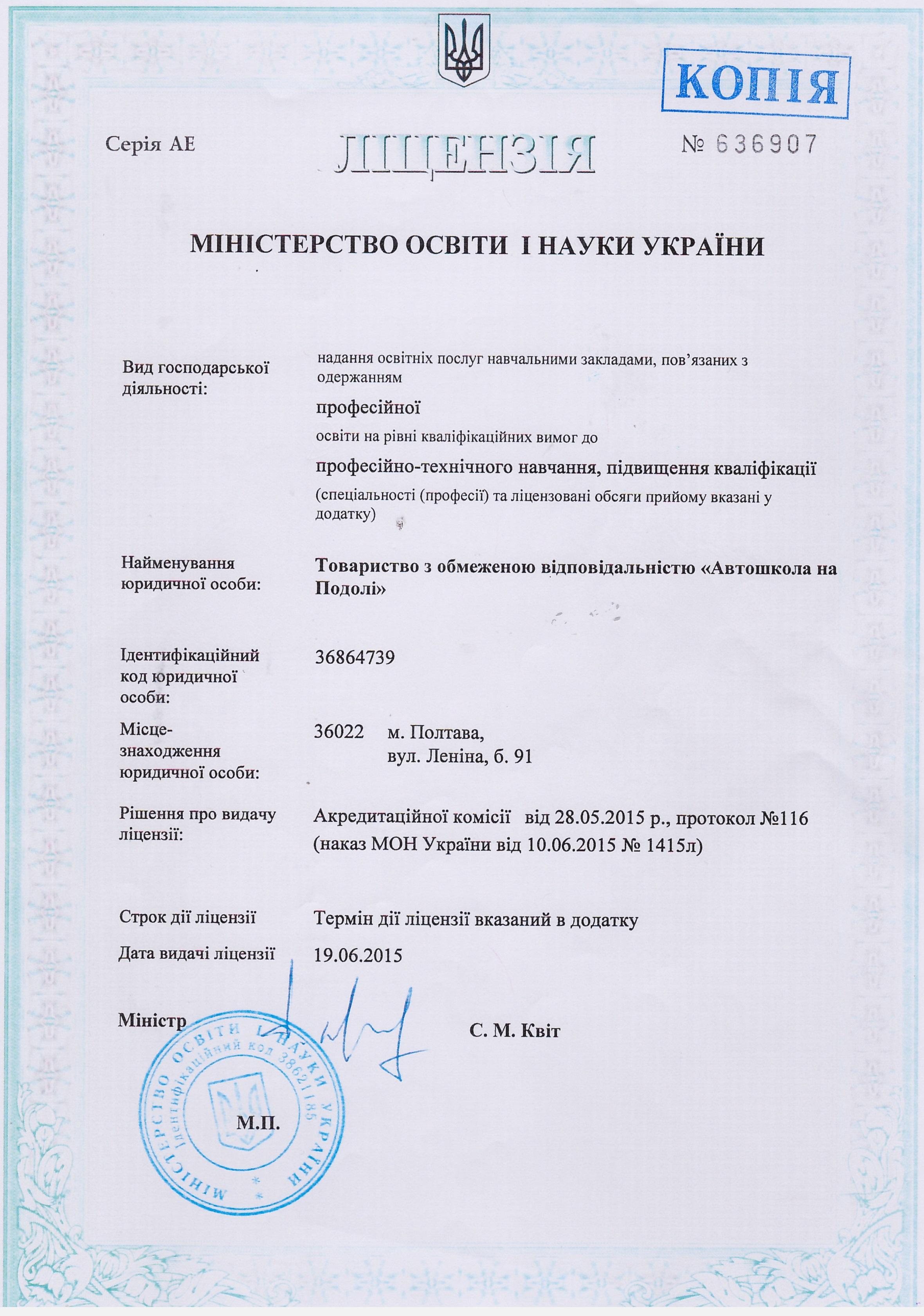 Ліцензія Автошколи на Подолі